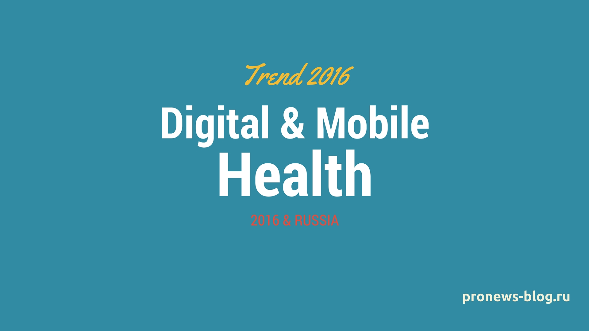 digital & mobile health тренд 2016